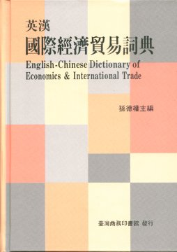 英漢國際經濟貿易詞典 =  Chinese-English dictionary of economics & international trade /