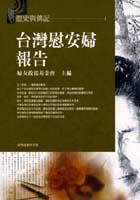 台灣慰安婦報告