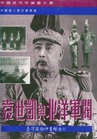 袁世凱與北洋軍閥 /