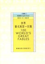 世界著名寓言一百篇 =  100 world