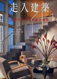走入建築- 建築名家的家內設計傑作〈精裝〉