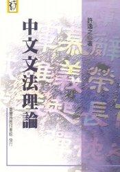 中文文法理論