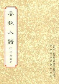 春秋人譜 三卷 /