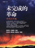 未完成的革命 :  戊戍百年紀 /