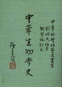中華生物學史 /