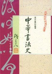 中華書法史 /