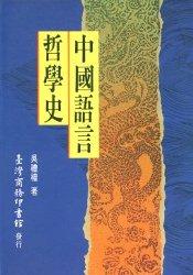 中國語言哲學史 /