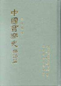 中國音樂史 :  樂譜篇 /