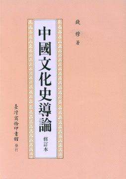中國文化史導論 /