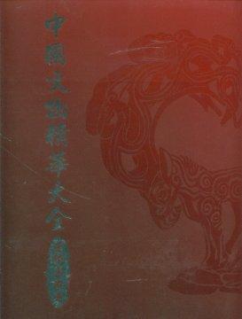中國文物精華大全,金銀玉石卷
