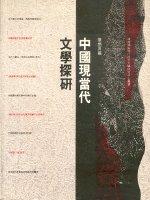 中國現當代文學探研