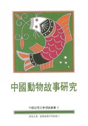 中國動物故事研究 /