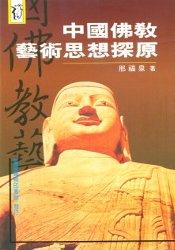 中國佛教藝術思想探原