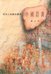 中國岩畫:岩石上的歷史圖卷