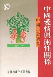 中國愛情與兩性關係 :  中國小說研究 /