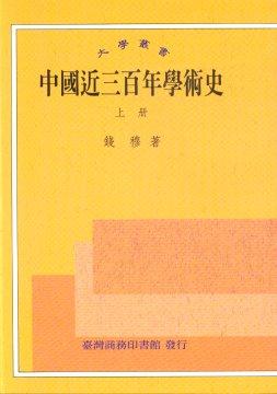 中國近三百年學術史 /