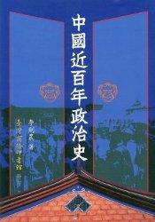中國近百年政治史