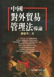 中國對外貿易管理法導論 /