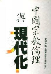 中國宗教倫理與現代化 /