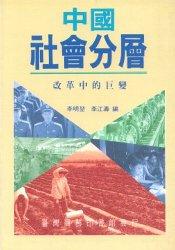 中國社會分層 :  改革中的巨變 /