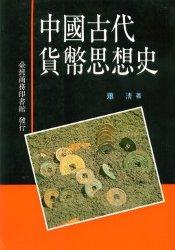 中國古代貨幣思想史