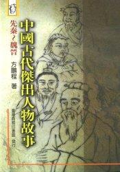 中國古代傑出人物故事:先秦-魏晉