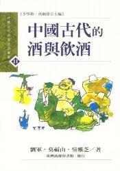 中國古代的酒與飲酒 /