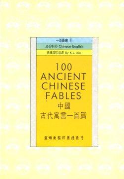 中國古代寓言一百篇