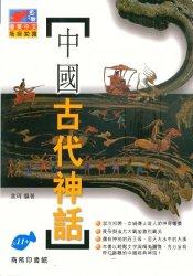 中國古代神話 /
