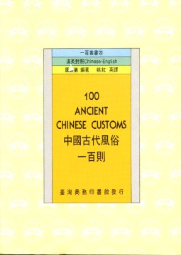 100 ancient Chinese customs =