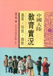 中國大陸教育實況:進展.局限.趨勢