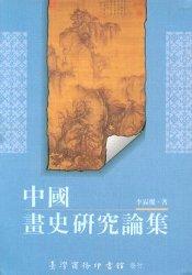中國畫史研究論集 /