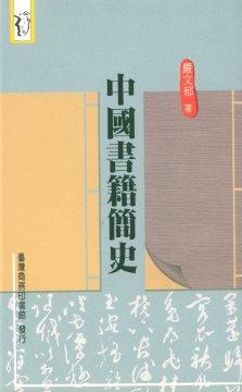 中國書籍簡史