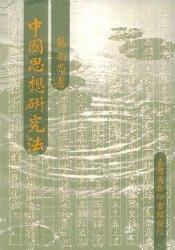中國思想研究法:哲學.史學.社會科學