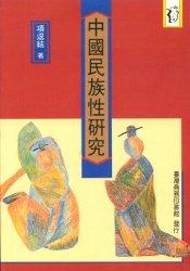 中國民族性研究