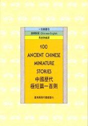 100 ancient Chinese miniature stories = 中國歷代極短篇一百則