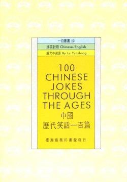 中國歷代笑話一百篇