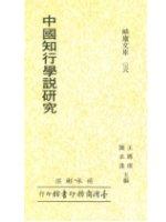 中國知行學說研究