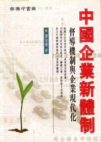 中國企業新體制:督導機制與企業現代化