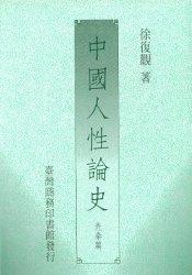 中國人性論史. 先秦篇