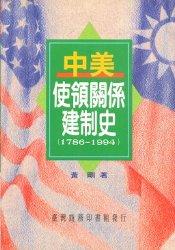 中美使領關係建制史(1786-1994)