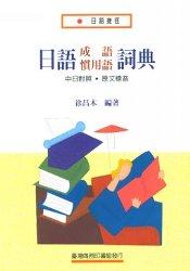 日語成語慣用語詞典