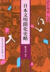 日本文明開化史略