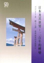 日本及其世界 :  二百年的轉變 /