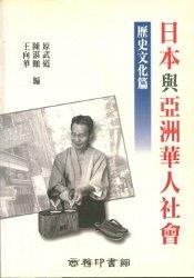 日本與亞洲華人社會,歷史文化篇