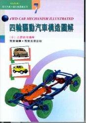 四輪驅動汽車構造圖解