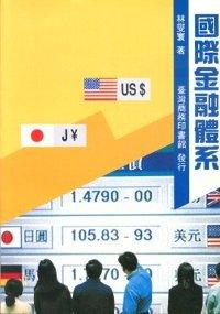 國際金融體系
