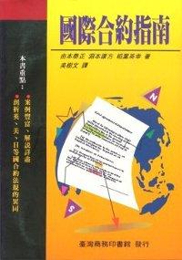國際合約指南