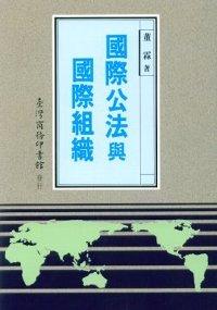國際公法與國際組織:自起源至一九九一年