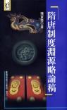 隋唐制度淵源略論稿